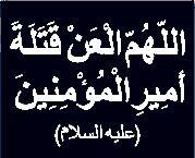 Image result for Allahumma alaan qatalata amirul momineen ali